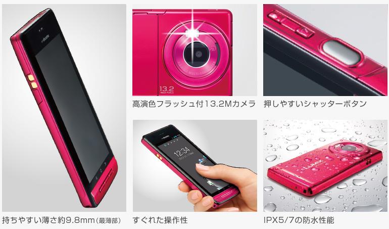 Влагостойкий корпус телефона Panasonic LUMIX Phone™ P-02D