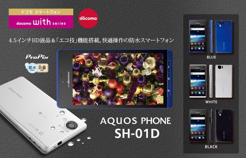 Японсктй телефон (смартфон) Docomo Sharp Aquos Phone SH-01D серии WITH