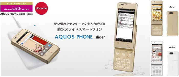 Японский телефон (смартфон) SHARP AQUOS PHONE Slider SH-02D серии DoCoMo with