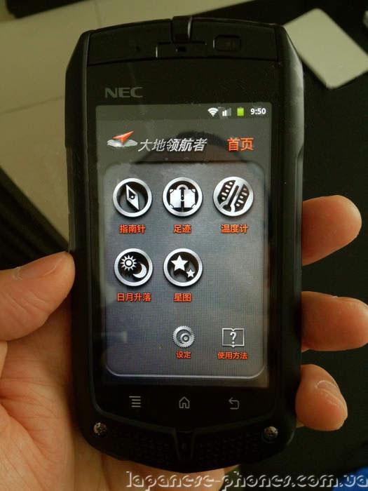 Японский эктремальный телефон (смартфон) от NEC-CASIO