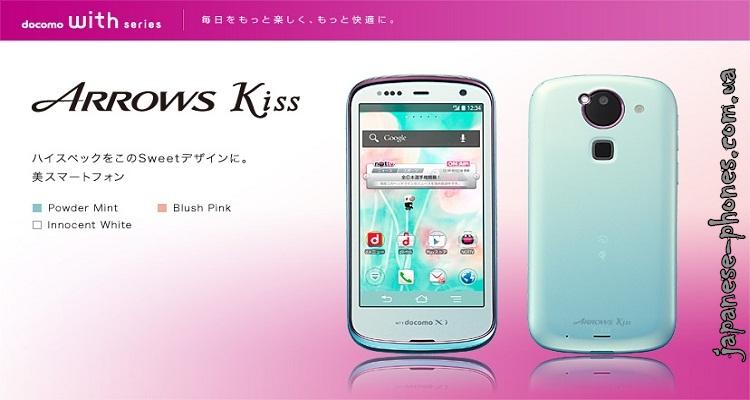 Fujitsu ARROWS Kiss F-03E