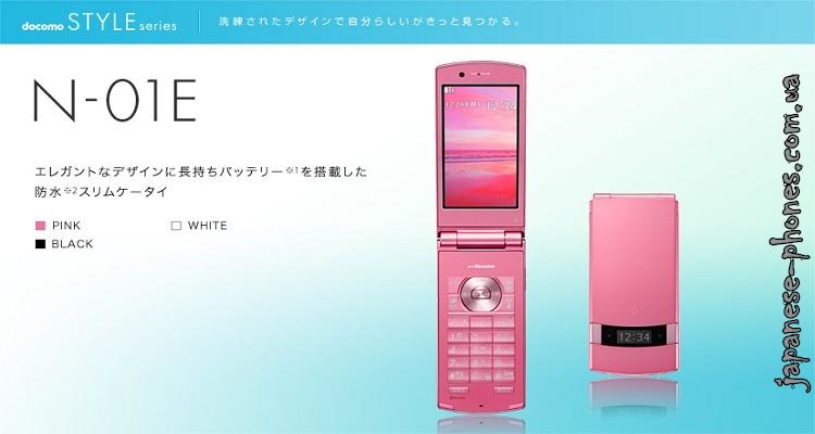 NEC N-01E