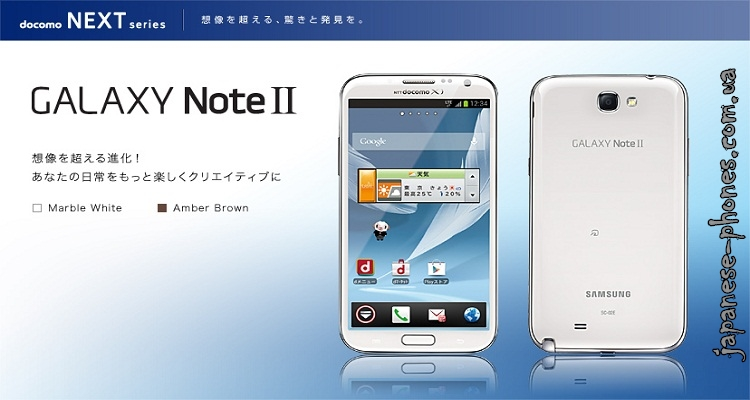 Samsung Galaxy Note II SC-02E