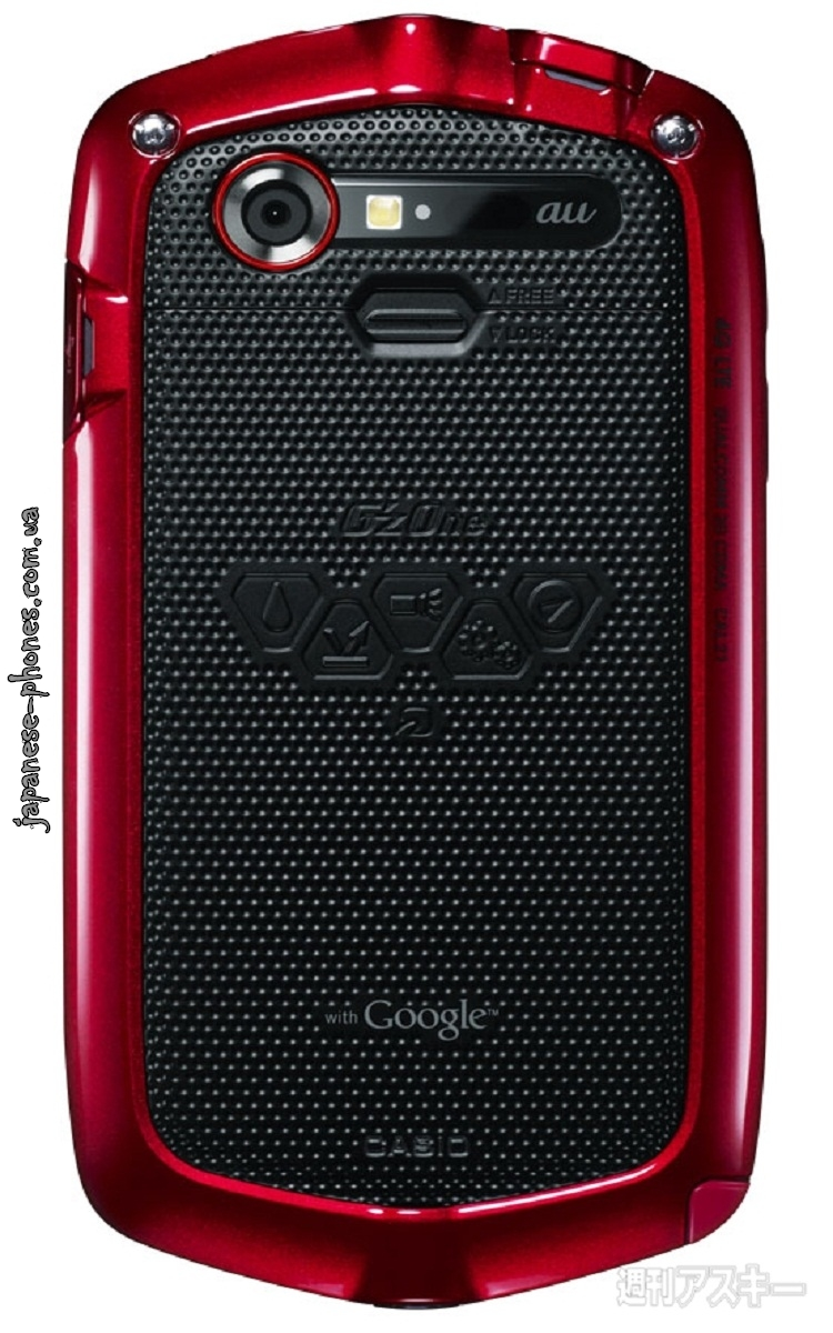 Casio CAL21 G'zOne TYPE-L (au by KDDI)
